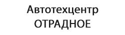 Автотехцентр Отрадное